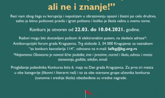 """Prize Competition for Primary and Secondary School Students in Kragujevac – """"YOU CAN BUY A TITLE, BUT YOU CANNOT BUY KNOWLEDGE"""""""