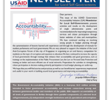 USAID GAI Drugi broj biltena za lokalne samouprave